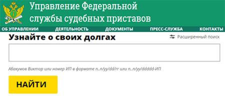 Проверка долгов в Исилькуле